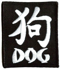 """YEAR of the DOG PATCH 3""""x2.5"""" chinese letters script iron on black & white biker"""