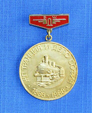 Bulgarian RAILWAY BDZ Locomotive Depot MEDAL for service