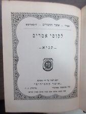 Judaica Old Jewish Hebrew TANYA NY 1953 Chabad Lubavitch.