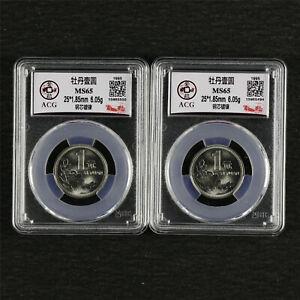 1995 China 1 yuan 2PCS