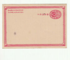 Oa013/ China Ganzsache 1 *