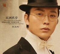 民国旧梦·李玉刚 Once upon a time in Shangha ,HiFi CD, 高品質發燒CD /Rhymoi Music 瑞鸣音乐