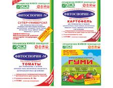 Fungicida organico Fitosporin-M: universale, pomodoro, patate. Acidi umici...