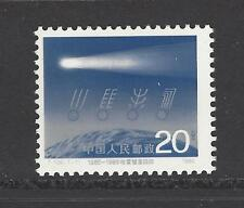 CHINA PRC # 2032 MNH  HALLEY'S COMET - SPACE EXPLORATION