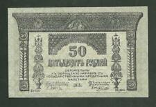 Russia Transcaucasia S605 1918 50 Rubles Cu Currency World Paper Money