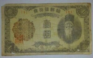 Japan Korea ¥1 Yen ND (1945) plate {1} P-38