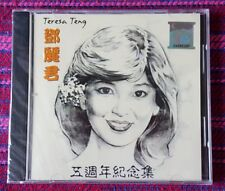 Teresa Teng ( 鄧麗君 ) ~ 鄧麗君 ( Malaysia Press ) Cd
