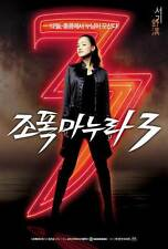 MY WIFE IS A GANGSTER 3 Movie POSTER 27x40 Korean