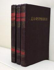 Дмитрий Фурманов. Сочинения в 3-х томах. Dmitry Furmanov