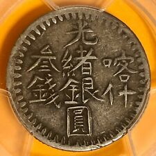 AH1311(1894) China,SINKIANG, 3 MISCALS / Mace,Silver Coin,Y-18a,PCGS XF40,*RARE*