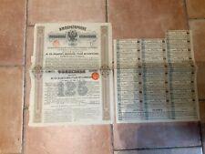 Russie Kaiserlich chemin de fer obligation 125 roubles 1880