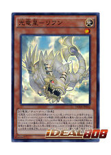 YUGIOH x 1 Chiwen, Cosmic Dragon of Light - Super Rare - DUEA-JP032 JAPANESE Jap