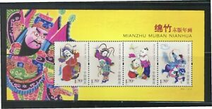 P.R. OF CHINA 2007-4 MIANZHU 绵竹 WOODPRINT NEW YEAR PICTURES SOUVENIR SHEET MINT