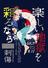 Haikyuu!! YAOI Doujinshi ( Iwaizumi x Oikawa ) NEW!! Tanoshii Jigoku wo