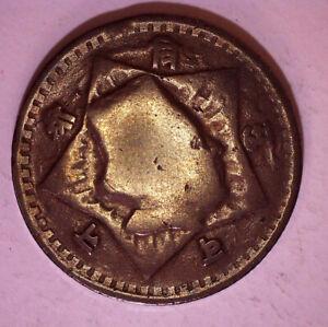 NEPAL 1959 50-Paisa COIN King TRIBHUVAN Cat № KM# 740 VF