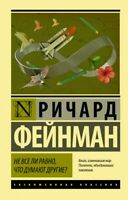 Фейнман: Не все ли равно, что думают другие?  RUSSIAN BOOK