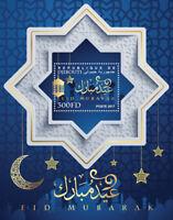 Djibouti 2017 MNH Eid Mubarak 1v M/S Muslim Festivals Islam Religion Stamps