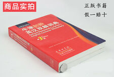 English-chinese Dictionary with picture for Chinese starter learners pin yin