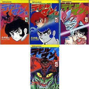 Set 4 Mini Fumetti Devilman 1 2 3 4 Originali KC Kodansya Comics Sigillati