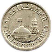 RARE USSR 1 RUBLE 1991 REGULAR MINTAGE RUSSIAN SOVIET COIN * KREMLIN * UNC