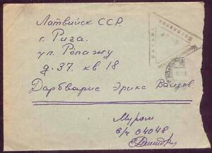 USSR ARMY FIELDPOST COVER MUROM to RIGA-8 LETTER in RUSSIAN 1953?