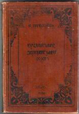 1946 Crafts & Craft organizations in Medieval Armenia 9th-13th cc. Ethnic Folk N
