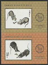 China Best Stamp Popularity Poll Silk S/S 2008 Rat Gold Zodiac Animal