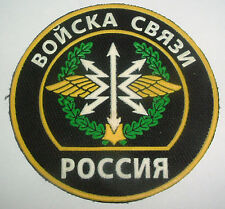 RUSSIAN PATCHES-COMMUNICATIONS/SIGNALS TROOPS