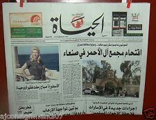 Al Hayat جريدة الحياة Sabah Death صباح Lebanese Arabic Newspapers 2014