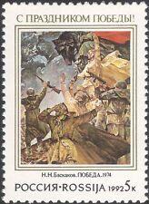 Russia 1992 giornata della vittoria/MILITARY/fine della seconda guerra mondiale soldati guerra///PACE ARMATA/1v (n45814)