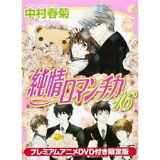 Junjou Romantica #16 limited edition / NAKAMURA Shungiku w/DVD