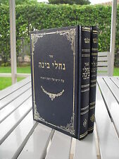 Judaica Nahale Binah Al Rosh Hashanah & Erev Yom Kipur 2 Books Set