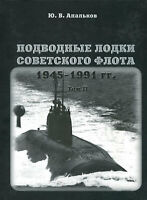 Submarines of the Soviet Navy 1945-1991 Volume 2 Russian book USSR Military NEW