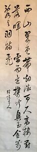 Beautiful Chinese Japanese School Scroll Calligraphy 19th C Ink On Paper Antique