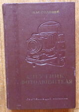 1951 SOVIET RUSSIAN BOOK PHOTO CAMERA IMAGE STALIN PHOTOGRAPHER SHOOTING HISTORY