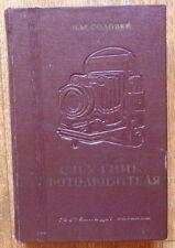 1951 SOVIET RUSSIAN BOOK PHOTO CAMERA IMAGE STALIN PHOTOGRAPHER SHOOTING HISTORY