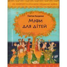 In Ukrainian book - Mity dla dzieci - G. Kasdepke / Ґ. Касдепке - Міфи для дітей