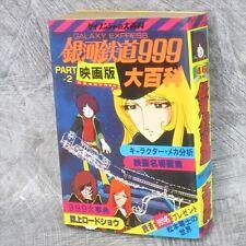 GALAXY EXPRESS 999 DAIHYAKKA 2 Leiji Matsumoto Reiji Movie Art Book