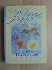 Children's book in Russian (paperback): Д.Барри. Питер Пэн