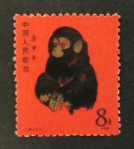 1980 MONKEY STAMP VF MNH CHINA KINA B60.20 START $0.99