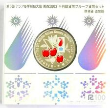 2003 ¥1000 silver proof coin commemorating Aomori Winter Asian Games 5th Japan