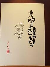 """Stan Rosenthal édition limitée imprimé """"zen Philosophie"""" A/P 41/100"""