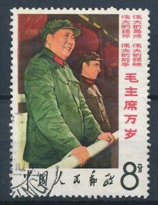 [52481] China 1967 Very good Used Very Fine stamp $170