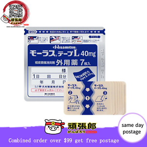[Ganbaro]JAPAN HISAMITSU MOHRUS Tape L 40mg Muscle Pain Relief 7 Patch