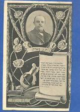 ISRAEL CHAIM NACHMAN BIALIK 1873-1934 Judaica Old Postcard Jewish HEBREW POET
