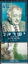 Israel Famous Palestinian Writer Emile Habiby stamp 1996 special postmark