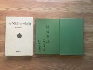 Looking for the Heart and Power of Aikido by Kanshu Sunadomari SIGNED 1983