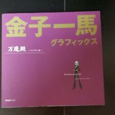 JAPAN Kazuma Kaneko Graphics Pandaemonium Character hen