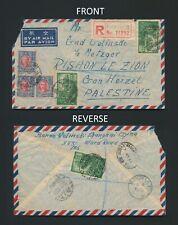 1948 CHINA COVER TO PALESTINE/ISRAEL RISHON LE TSIYON, LYDDA AIRMAIL, JUDAICA