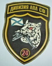 RUSSIAN PATCHES-NAVY 24th NUCLEAR SUBMARINE SQUADRON RED NUMBER